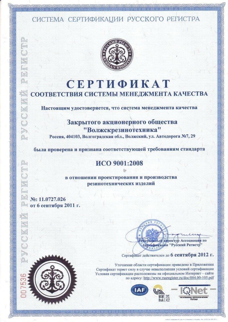 В сентябре 2008 года система менеджмента качества кооператива прошла проверку на соответствие требованиям...